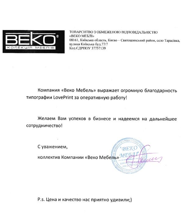 Отзыв LovePrint от BEKO