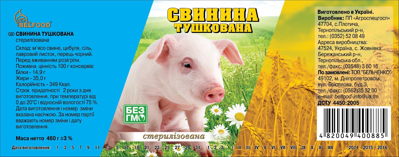 Етикетка Свинина