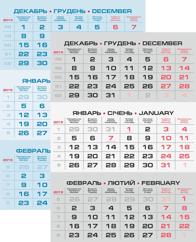 Календарь серии Стандарт в Киеве
