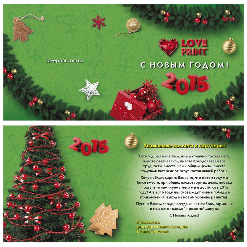 Новогоднее поздравление от LovePrint