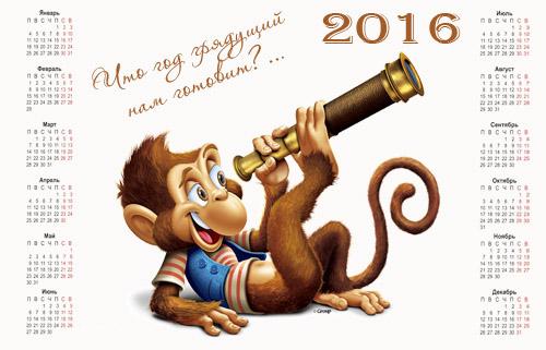 Друк календаря на 2016 рік