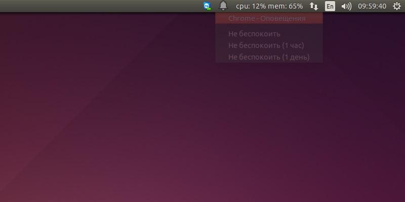 оповещения ubuntu