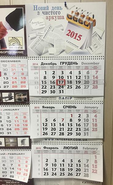 Календари в LovePrint