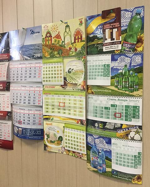 Календари квартальные в Киеве