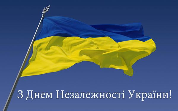 Плакати до Дня Незалежності України